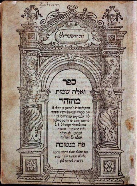 Sefer Zohar, el libro del esplendor
